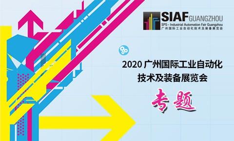 广州SIAF2020